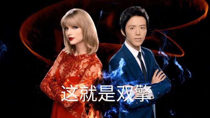 Taylor Swift en comerciales para China